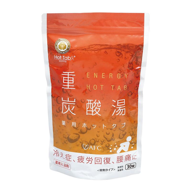 <AFC>重炭酸湯薬用ホットタブ(薬用入浴剤)30錠