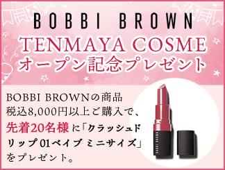 [BOBBI BROWN TENMAYA COSMEオープン記念プレゼント]BOBBI BROWNの商品 税込8,000円以上ご購入で、先着20名様に「クラッシュド リップ 01ベイブ ミニサイズ」をプレゼント。