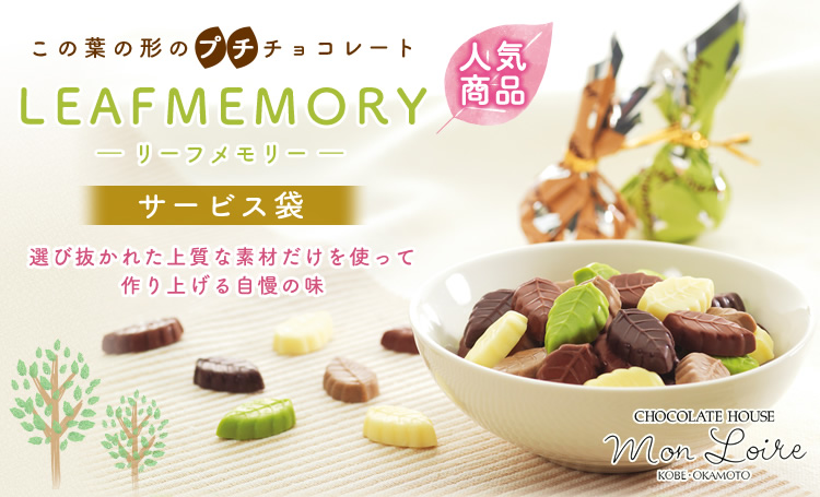 葉っぱ チョコレート