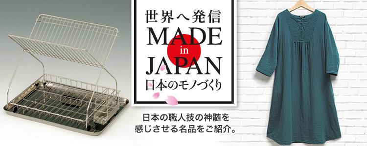 [世界へ発信 MADE in JAPAN 日本のモノづくり]日本の職人技の神髄を感じさせる名品をご紹介。