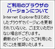 [ご利用のブラウザのバージョンについて]Internet Explorerをはじめとしたブラウザでバージョンを更新されていないと、ご注文いただけない場合がございます。最新のバージョンでご利用いただくことを推奨いたします。